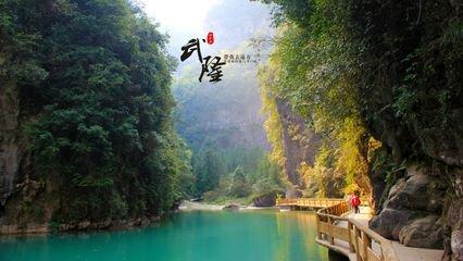 行程特色 武隆仙女山风景区位于重庆市武隆县境内,因山上有一峰酷似